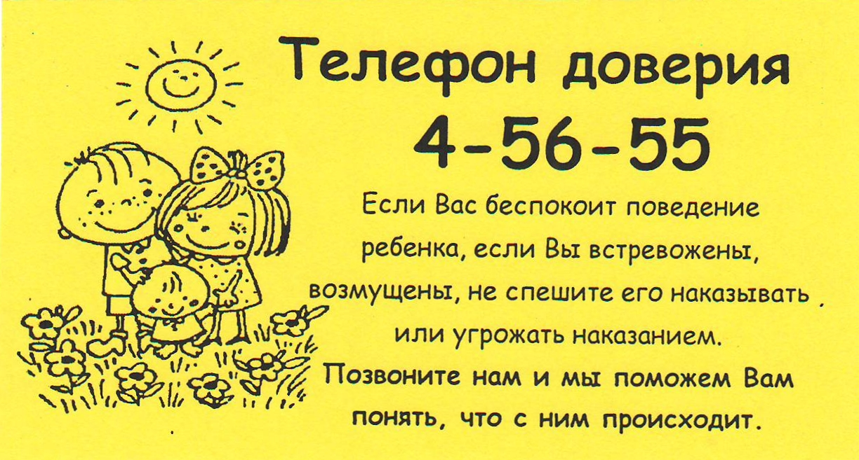Тел Нск